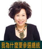 黃越綏:我為什麼要參選總統∣台灣e新聞
