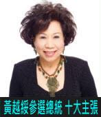 黃越綏參選總統 十大主張|台灣e新聞