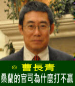 曹長青:桑蘭的官司為什麼打不贏|台灣e新聞