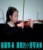 塞麗娜•黃  耀眼的小提琴演奏|台灣e新聞