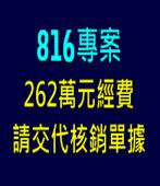 【816專案】相信蔡英文262萬元沒有入私人口袋,但請交代核銷單據|台灣e新聞