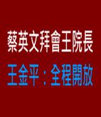 蔡英文拜會王院長 王金平:全程開放|台灣e新聞