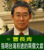 曹長青: 指明台灣前途的兩個文獻|台灣e新聞