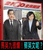 馬英九很爛!蔡英文呢?|台灣e新聞