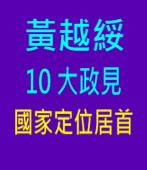 黃越綏10大政見 國家定位居首 |台灣e新聞