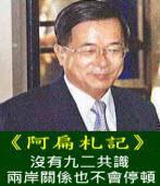 《阿扁札記》沒有九二共識,兩岸關係也不會停頓|台灣e新聞