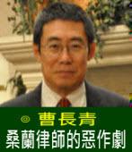 曹長青:桑蘭律師的惡作劇|台灣e新聞