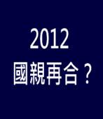 2012國親再合?|台灣e新聞