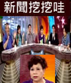 5/23 新聞挖挖哇 - 來賓黃越綏|台灣e新聞
