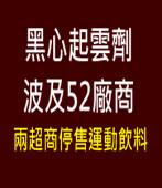 黑心起雲劑波及52廠商 兩超商停售運動飲料|台灣e新聞