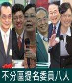 不分區提名委員八人 小英領軍|台灣e新聞