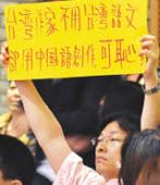 蔣為文:黃一再批評台語文 我才忍不住 |台灣e新聞