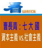 曹長青:七大國 —— 資本主義 vs.社會主義|台灣e新聞