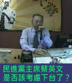 民進黨主席蔡英文是否該考慮下台了?|台灣e新聞
