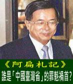 《阿扁札記》誰是「中國臺灣省」的罪魁禍首?|台灣e新聞