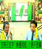 支持王定宇「參選到底」!絕不退黨|台灣e新聞