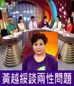 5/27 新聞挖挖哇 -談兩性關係 - 浪漫的定義∣來賓黃越綏|台灣e新聞