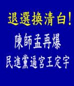 退選換清白!陳師孟再爆民進黨逼宮王定宇|台灣e新聞
