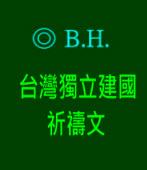 台灣獨立建國祈禱文∣◎B.H.|台灣e新聞