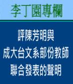 評陳芳明與成大台文系部份教師聯合發表的聲明| 李丁園專欄|台灣e新聞