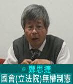 國會 (立法院) 無權制憲|◎ 鄭思捷|台灣e新聞