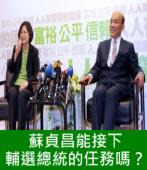 蘇貞昌能接下輔選總統的任務嗎? |台灣e新聞