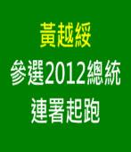 黃越綏參選2012總統積極起跑! 拚30萬連署∣台灣e新聞