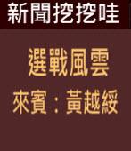 5/31 新聞挖挖哇 - 選戰風雲∣ 來賓黃越綏|台灣e新聞