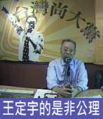 吳國棟評民進黨提名王定宇的是非公理|台灣e新聞