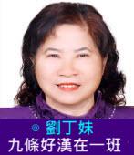 九條好漢在一班 ∣◎劉丁妹|台灣e新聞