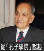 從「孔子學院」說起∣◎彭明敏|台灣e新聞