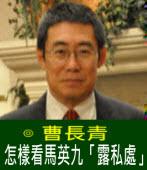怎樣看馬英九「露私處」∣◎曹長青 |台灣e新聞