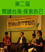 第二屆『閱讀台灣•探索自己』徵文比賽書單 |台灣e新聞