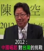 《陳破空演講》2012:中國崛起對台灣的挑戰|台灣e新聞
