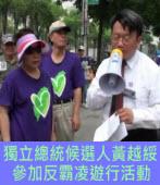 獨立總統候選人黃越綏參加反霸凌遊行活動|台灣e新聞