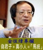 《金恆煒專欄》偽君子+真小人=「馬統」|台灣e新聞
