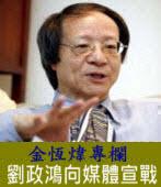 《金恆煒專欄》劉政鴻向媒體宣戰 |台灣e新聞