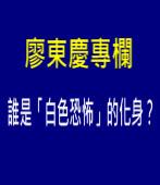 誰是「白色恐怖」的化身?∣◎廖東慶專欄|台灣e新聞