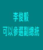李俊毅可以參選副總統∣◎ jt|台灣e新聞
