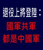 看了這則新聞,你是否頭皮發麻!國軍共軍都是中國軍 ∣台灣e新聞