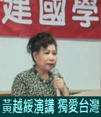 黃越綏參選總統:主張「住民自決•公投建國」∣台灣e新聞
