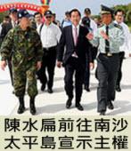 陳水扁前往南沙太平島宣示主權  ∣台灣e新聞