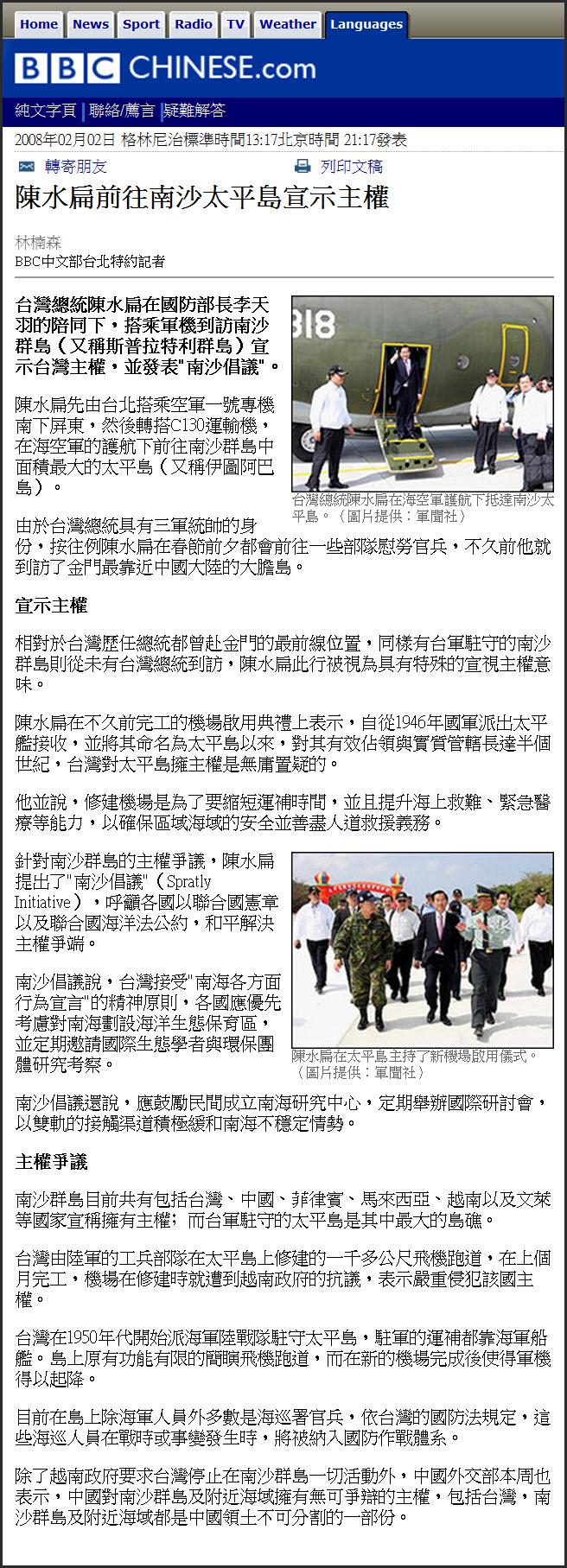 南海主权争端 台湾不能置身事外