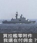 買拉艦零附件 我還在付佣金? ∣台灣e新聞