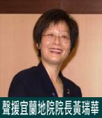 違失法官懲處過輕╱宜蘭地院長 請辭槓司院 ∣台灣e新聞