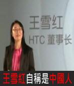 家中有HTC手機嗎?快搗爛它吧!∣台灣e新聞