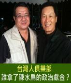誰拿了陳水扁總統的政治獻金?∣台灣e新聞