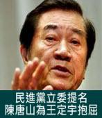民進黨立委提名 陳唐山為王定宇抱屈|台灣e新聞