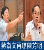 台語文爭議 蔣為文再嗆陳芳明 |台灣e新聞