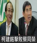 柯建銘擊敗蔡同榮|台灣e新聞